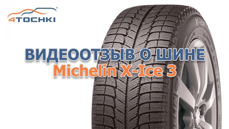 Видеоотзыв о шине Michelin X-Ice 3