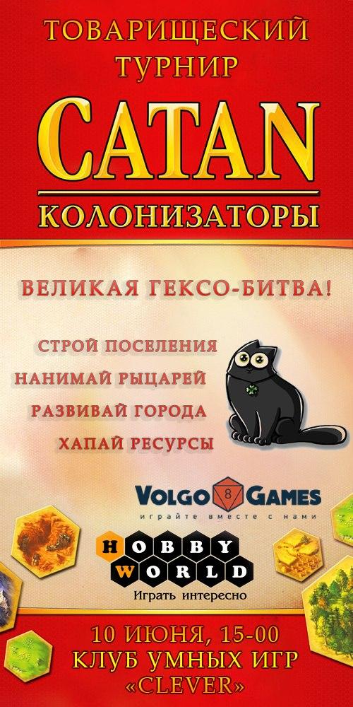 Афиша Волгоград Товарищеские турниры в Клевере