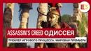 Assassin's Creed Одиссея Трейлер игрового процесса Мировая премьера на E3 2018