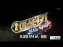 "Preview ""Master Key"" ep.6"