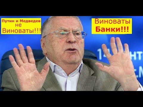 СРОЧНО!! Жириновский ОБВЕНИЛ ВО ВСЁМ ЦЕНТРОБАНК!!