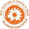 «ВСЕ НАРОДЫ В ГОСТИ К НАМ» в Великом Новгороде