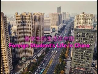 Жизнь Иностранного Студента в Китае | 留学生的生活在中国