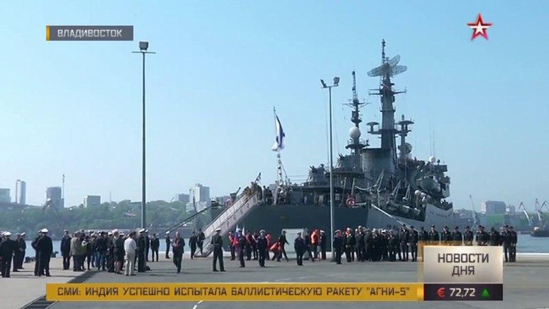 Корабль Военно морского флота «Перекоп» вернулся из дальнего похода в родной порт Владивостока