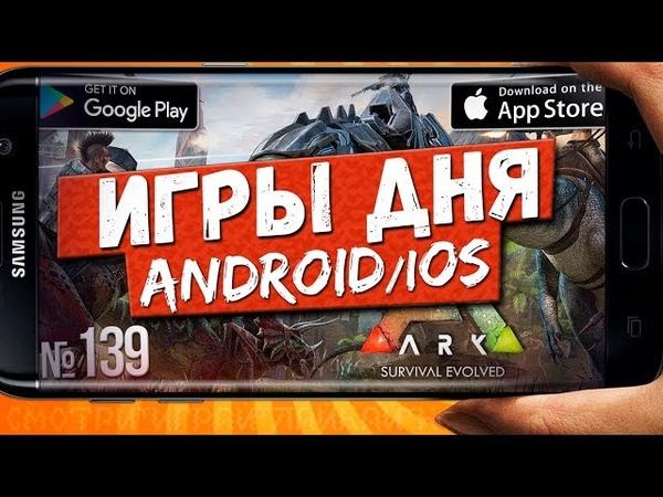 📱ЛУЧШИЕ ИГРЫ дня на Андроид ТОП 4 крутые новинки на телефон от Кината   №139