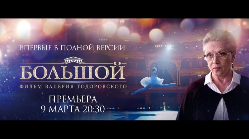Впервые на телевидении полная версия фильма Валерия Тодоровского Большой Смотрите картину 9 марта в 20 30