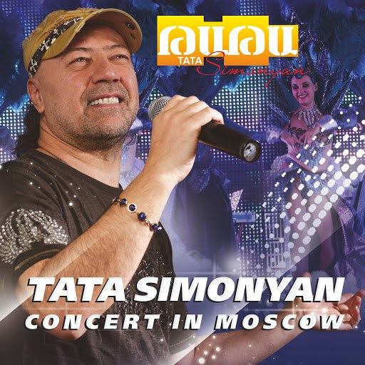 Tata Simonyan альбом Live Concert in Moscow