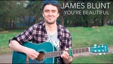 James Blunt - You're beautiful (кавер)