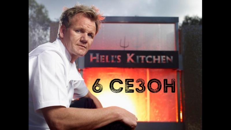Адская кухня - 6 сезон 5 серия