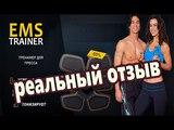 Ems trainer реальные отзывы покупателей. Пояс ems trainer купить где стимулятор мышц
