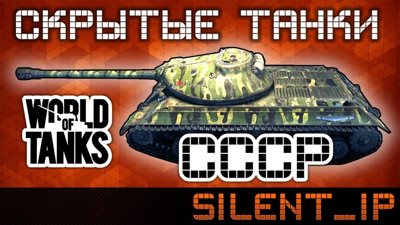 World of Tanks Скрытые танки СССР
