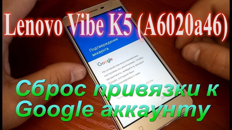 Снятие привязки к Google аккаунту Lenovo K5 A6020a46-Unlinking Google Account for Lenovo K5 A6020a46