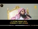 Наставления от Мухаммада Аль Люхайдана