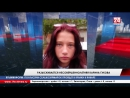 В Крыму объявили в розыск пятнадцатилетнюю девушку
