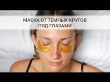 Золотая маска для кожи вокруг глаз. Минус 10 лет за 5 минут!