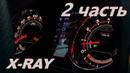 Новая крутая комбинация приборов для XRAY Новый тюнинг Часть 2 обзор функций