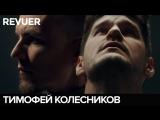 Фотограф, который спас жизнь и украл президента / Тимофей Колесников / Revuer