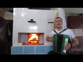 Александр Смирнов - Туманы (Макс Барских) под гармонь