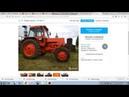 Как искать ЛТЗ на АВИТО Как найти трактор