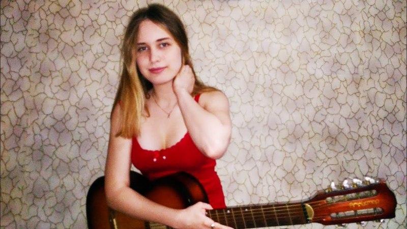 Олеся - Прыгай вниз (Кавер под гитару)