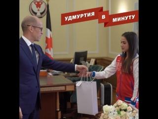Удмуртия в минуту: планы на День города в Ижевске и квартира для Алины Загитовой