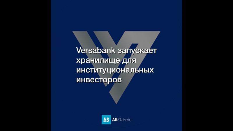 Versabank запускает хранилище для институциональных инвесторов