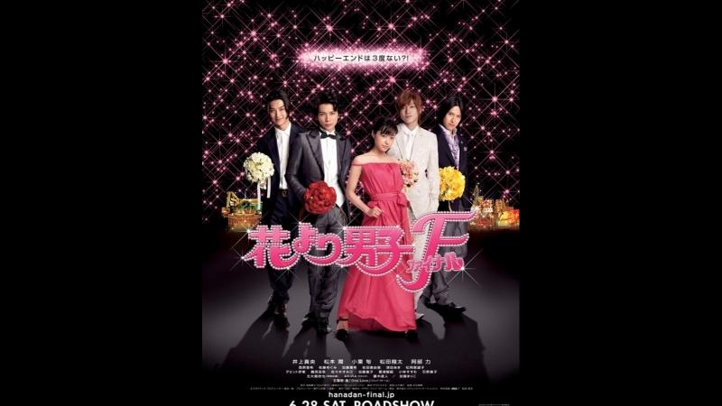 Цветочки после ягодок: Финал | Hana yori dango: Final (Япония 2008) Озвучка одноголосая