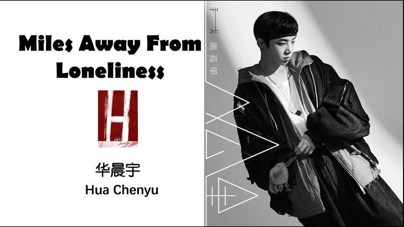 [ENG SUB] Miles Away From Loneliness_Hua Chenyu_Album 3_华晨宇_我离孤单几公里_第三张专辑_2016 Mars Concert SZ