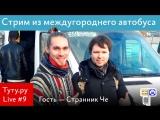 Стрим из междугороднего автобуса || Туту.ру Live #9