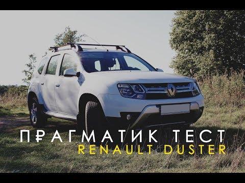 Прагматик тест. Сильные и слабые стороны Renault Duster (Рено Дастер)