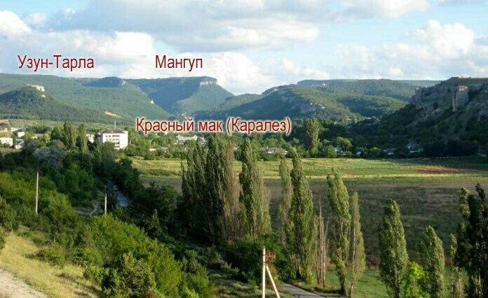 Красный Мак. Вид на Каралезскую долину, Скалу Президентов (Узун Тарла), Мангуп с горы Крокодил (Арман-кая). У шоссе станция Сирень - Терновка и далее на Ласпи