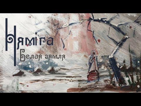 Нямiга Nyamiha Белая Зямля Belaya Zyamlya