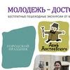 Экскурсионная программа Дня Достоевского 2018