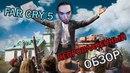 Far Cry 5 Обзор Большой честный и не проплаченный PS4pro баги