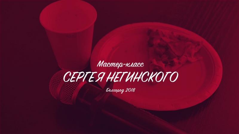 Партизанский Маркетинг от Сергея Негинского в Белгороде