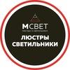 Люстры | Светильники | Вологда | Череповец