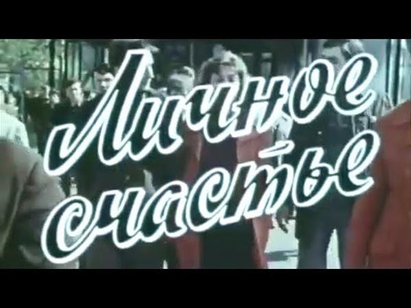 Личное счастье 1977 Драма мелодрама военный фильм сага