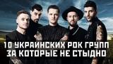 10 украинских рок групп за которые НЕ СТЫДНО