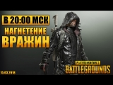 Раковальня Live №92 | PlayerUnknowns Battlegrounds