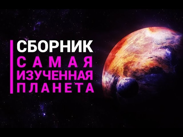 Сборник Самая изученная планета