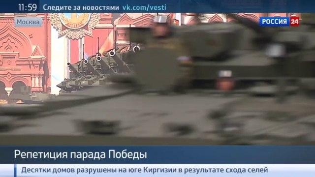 Новости на «Россия 24» • Москва. Подготовка к репетиции парада Победы