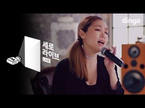 박정현 Lena Park - 꿈에 (In Dreams) [세로라이브] LIVE