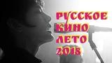 Русские Фильмы Которые Нельзя Пропустить Лето 2018