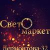 Светомаркет Томск