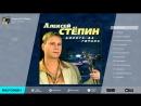 Алексей Степин - Дорога да гитара (Альбом 2002 г)