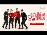 премьера!!Группа НА-НА - Стук вагонов, стук сердец (Lyric Video)новая песня