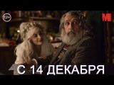Дублированный трейлер фильма «Санта и компания»