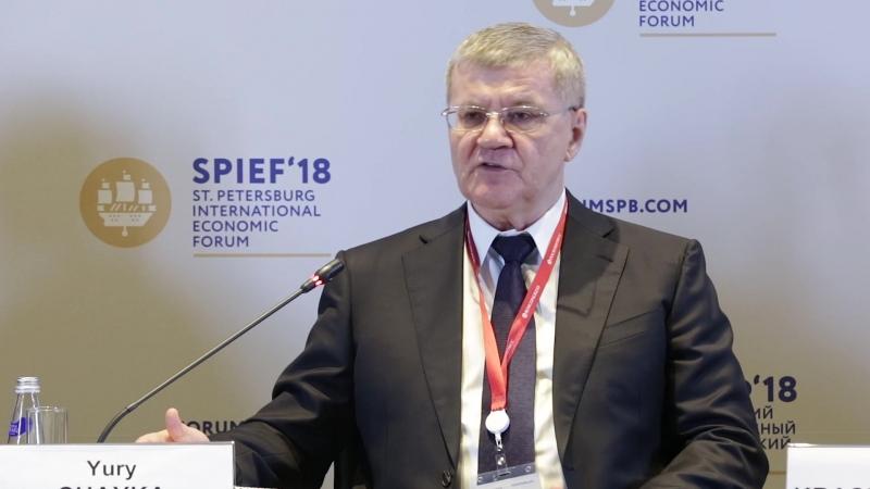 Выступление Генерального прокурора Российской Федерации Юрия Чайки на ПМЭФ