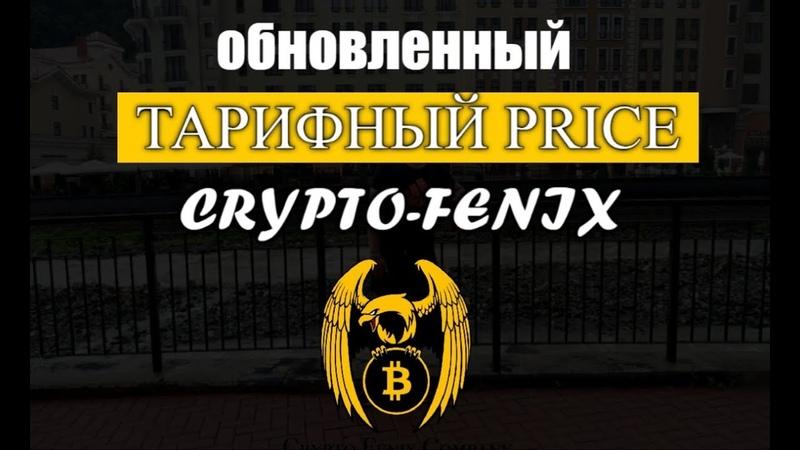 Обновленный ТАРИФНЫЙ прайс Crypto-fenix company