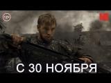 Официальный трейлер фильма «Легенда о Коловрате»